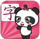 熊猫识字乐园