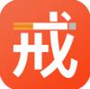 戒烟(手机戒烟软件)