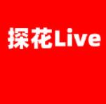 探花live直播