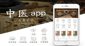 中医app