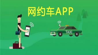 网约车app