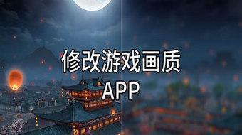 修改游戏画质的app