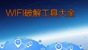 wifi密码破解app